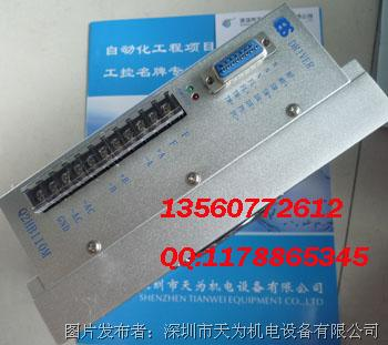 BS白山Q2HB110/Q2HB110M二相驱动器