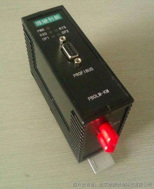 微硬創新 PROFIBUS光纖模塊OLM