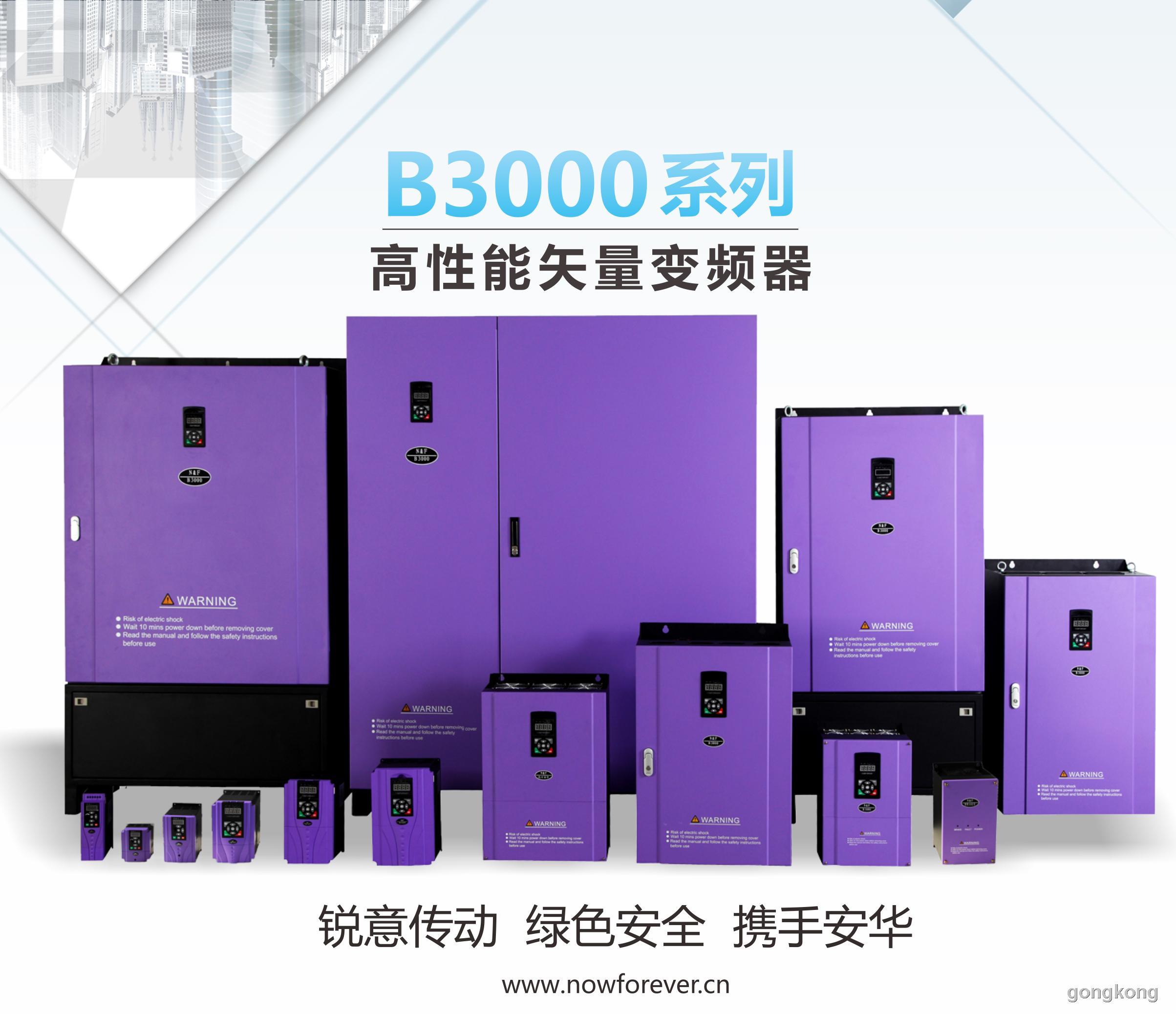 南方安华 b3000系列高性能矢量变频器 (0.4~1000 kw)