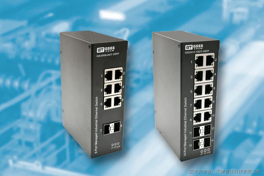 GSEE GIE5008/5010/5012/5014系列网管型交换机