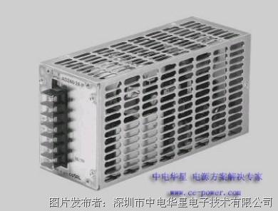 中电华星 日本科索COSEL AD系列开关电源