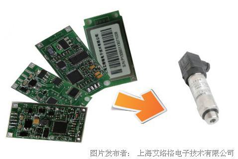 艾络格 ASP131/ASP132/ASP133智能压力变送器模块
