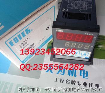 台灣陽明Fotek  MC-442  計數器