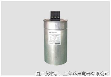 鴻康 低壓電容器(HCMJ)