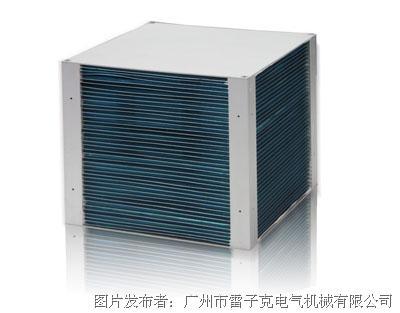 雷子克 HEX 热交换系列(Heat  Exchanger)
