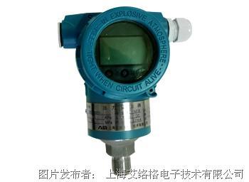 艾络格 ASP3051压力变送器
