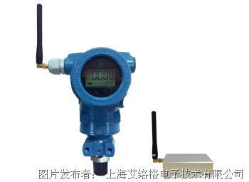 艾络格 ASP2600/2601系列无线压力变送器