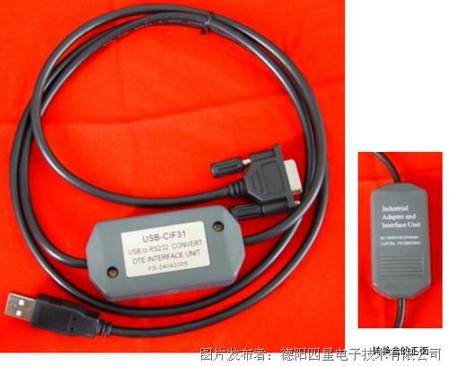 四星USB 轉 RS232 接口 USB-CIF31