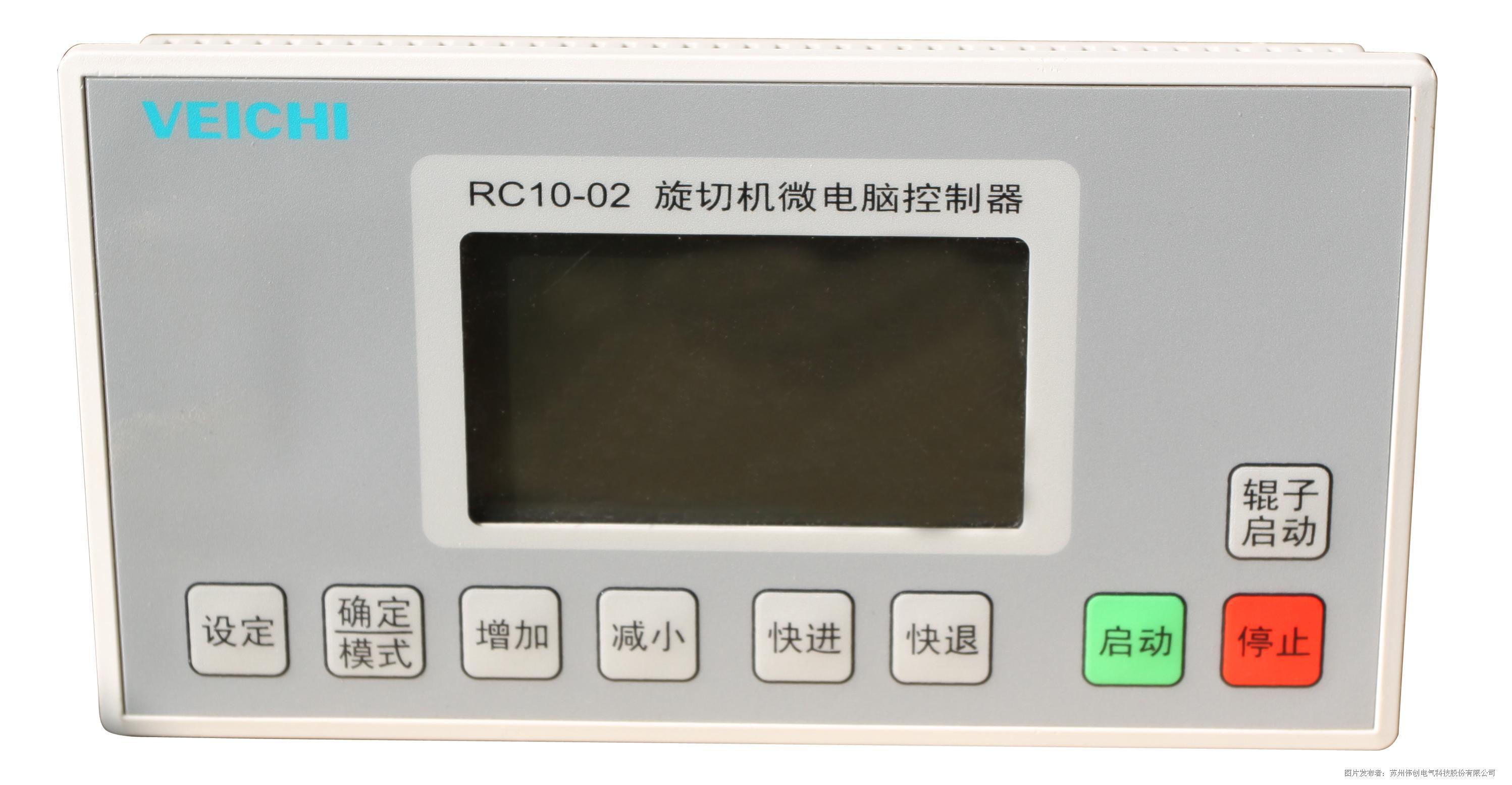 伟创RC10-05旋切机控制器