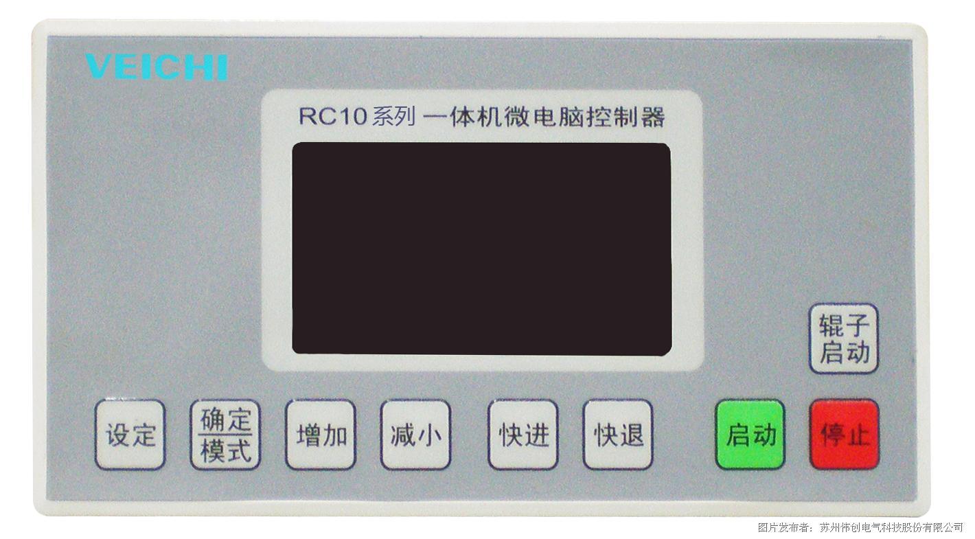 伟创IC10-02定长滚切机控制器