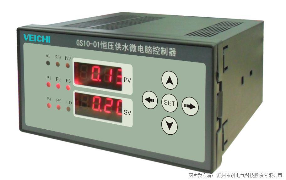 伟创 gs10恒压供水控制器
