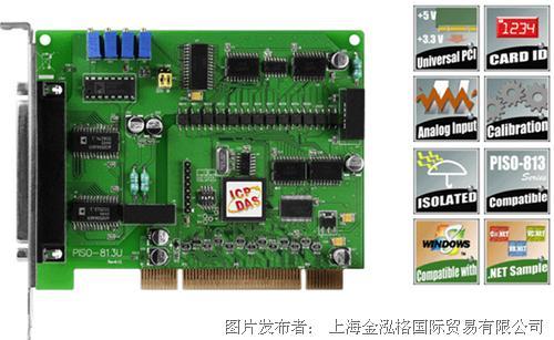 泓格科技 PISO-813U板卡