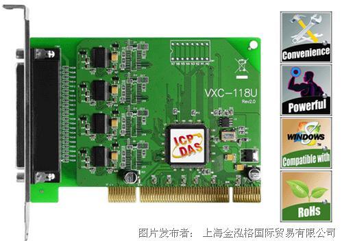 泓格科技 VXC-118U串行端口通信卡