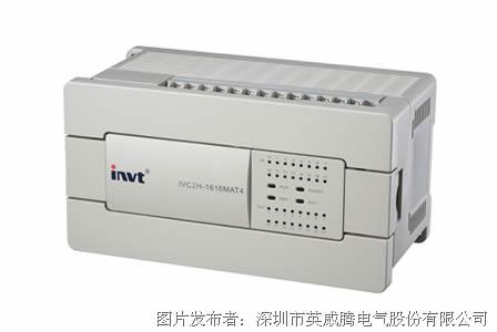 英威腾 IVC2H小型PLC