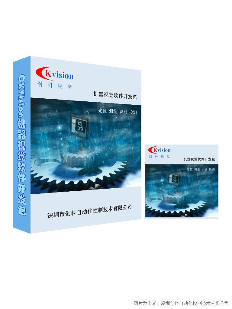 深圳創科CKvision  Builder 創科視覺 應用軟件產品