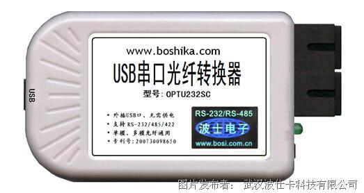 波仕卡 OPTU232SC USB/串口光纤转换器