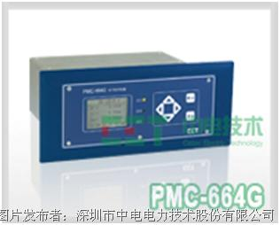 中電技術公司 PMC-761A通用型保護測控裝置
