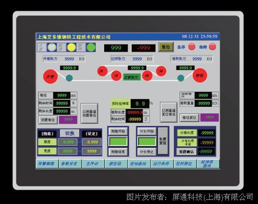 屏通人机 X系列- PX121高階型人机界面
