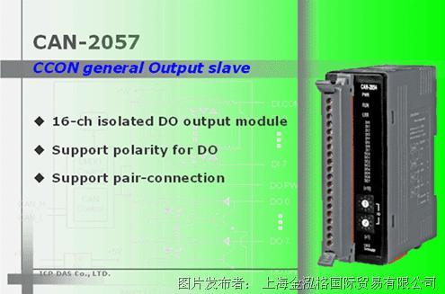 泓格科技 CAN-2057模块