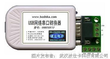 波仕卡 USB232ET2型USB网络串口转换器