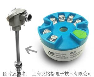 艾络格AST281温度变送器