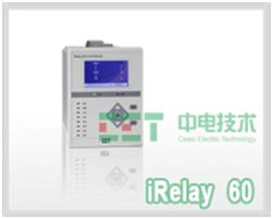 中電技術公司  iRelay 60綜合保護測控裝置
