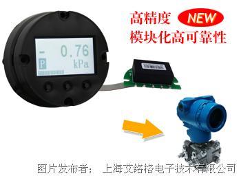 艾络格 ASP3051高精度智能压力变送器模块