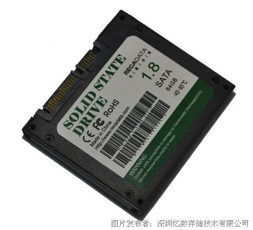 憶數 軍工系列1.8寸固態硬盤(RDM-S18SMN-XXX15銷毀)