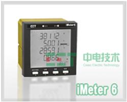 中電技術 iMeter 6高端智能電表