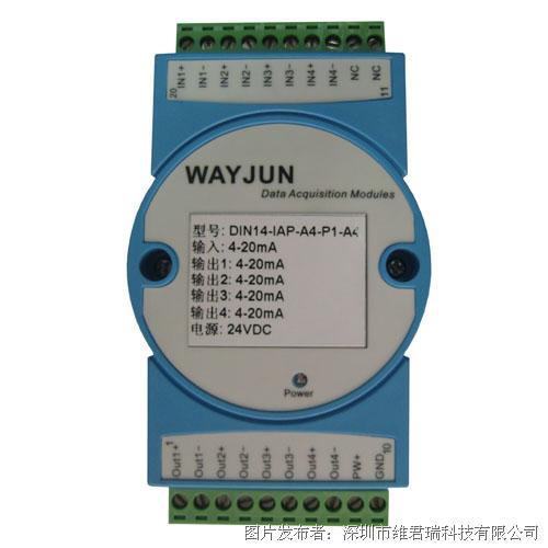 维君瑞 DIN33系列编码器差分信号转脉冲信号变送器