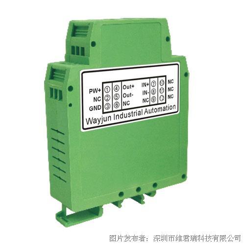 维君瑞 DIN12系列 一进二出模拟信号隔离变送器