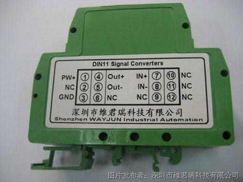 维君瑞 DIN11系列 一进一出直流电流电压隔离器/变送器