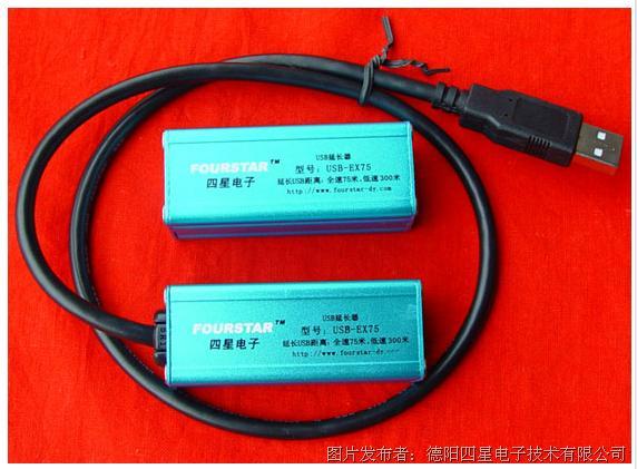 四星电子 USB-EX75 USB延长器