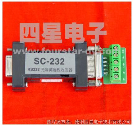 四星电子 SC-232 四线制标准型RS232光隔离长线收发器