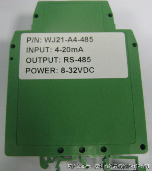 维君瑞 WJ21系列0-5V/RS23数字采集模块