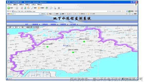 唐山平升 地下水远程监测系统